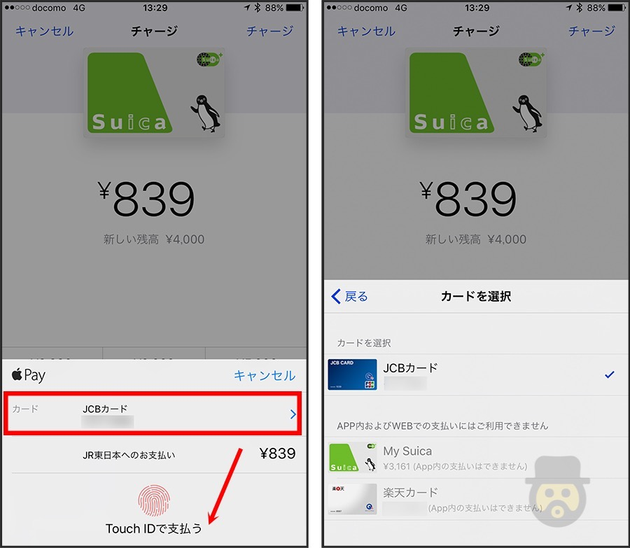 iphone-suica-charge-apple-pay-07