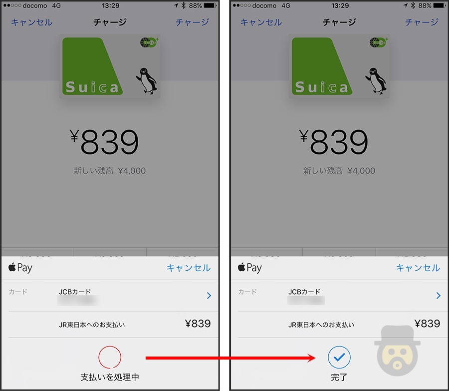 iphone-suica-charge-apple-pay-08