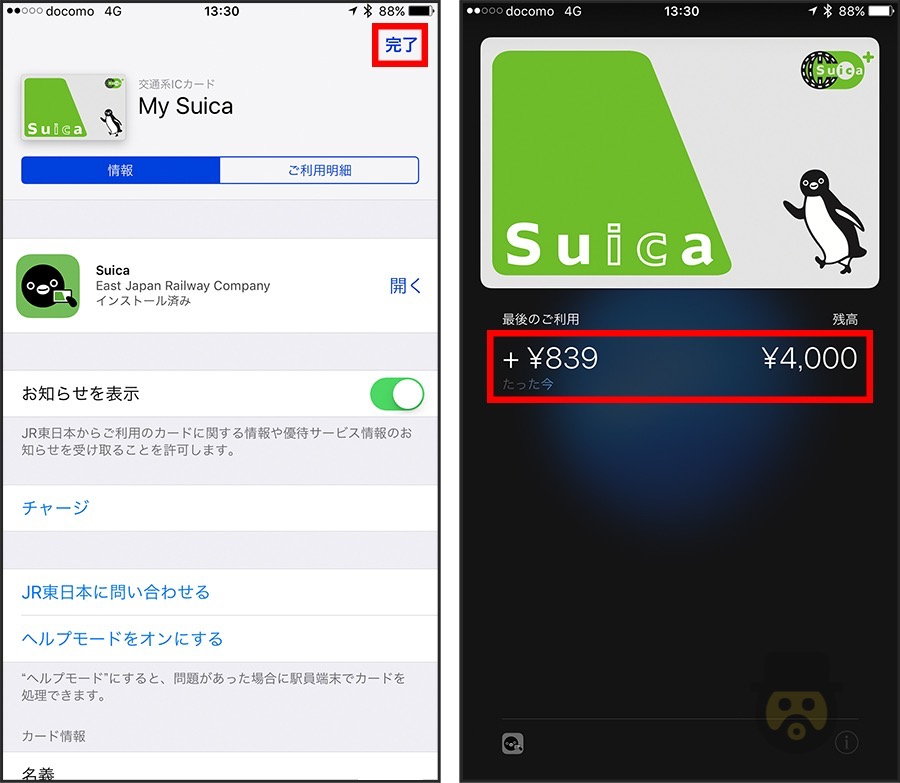 iphone-suica-charge-apple-pay-09