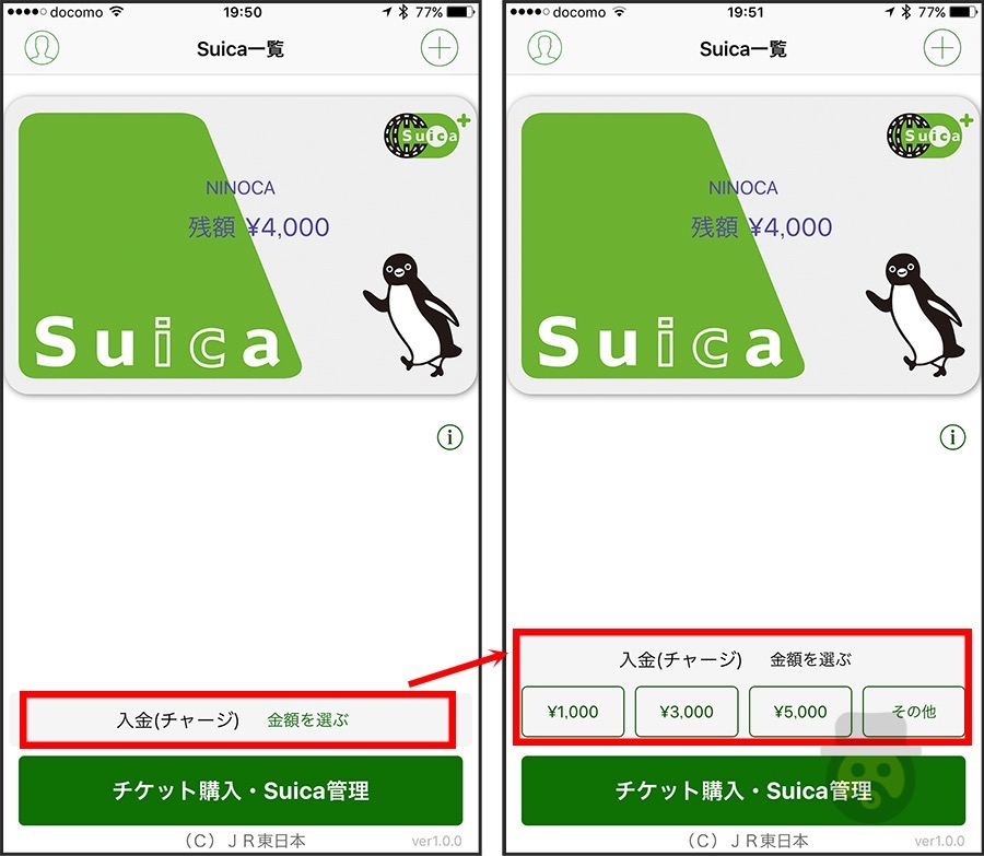 iphone-suica-charge-apple-pay-11