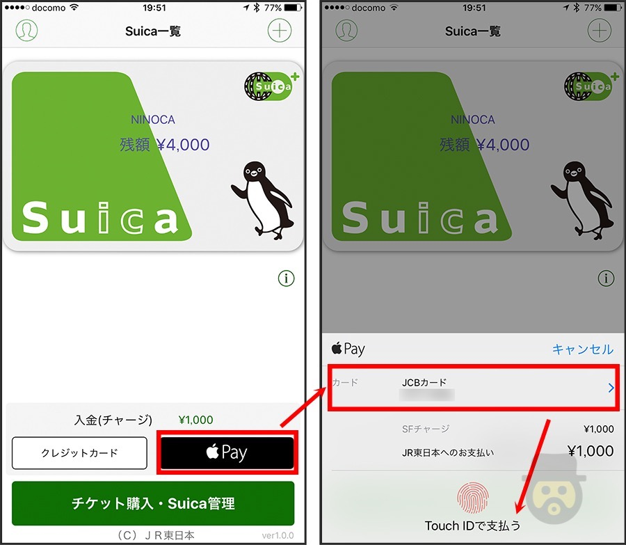 iphone-suica-charge-apple-pay-12