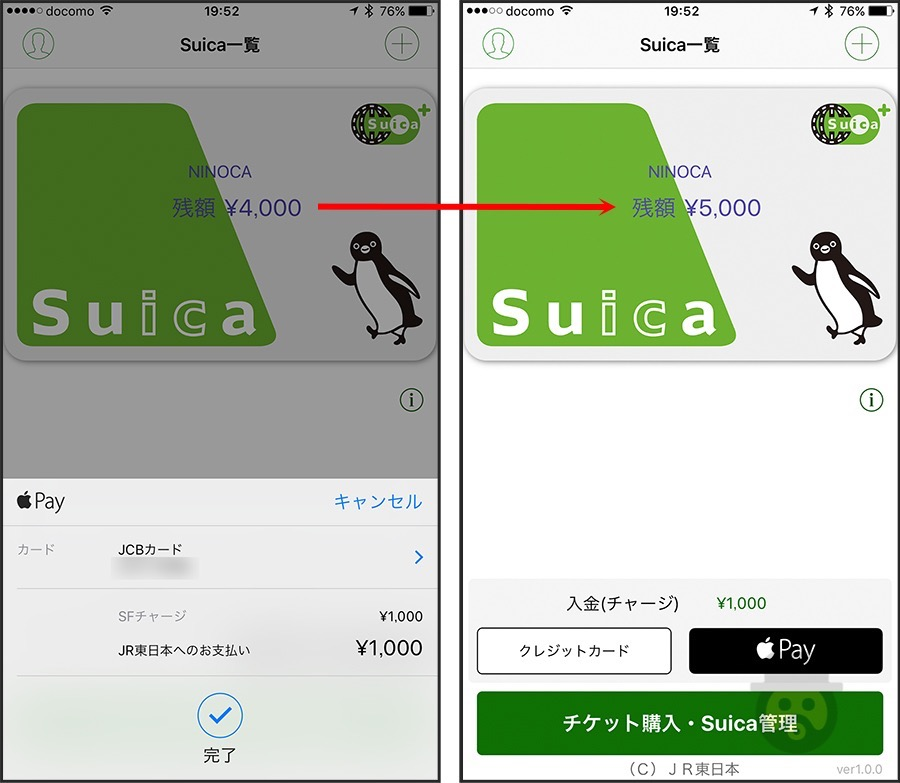 iphone-suica-charge-apple-pay-13