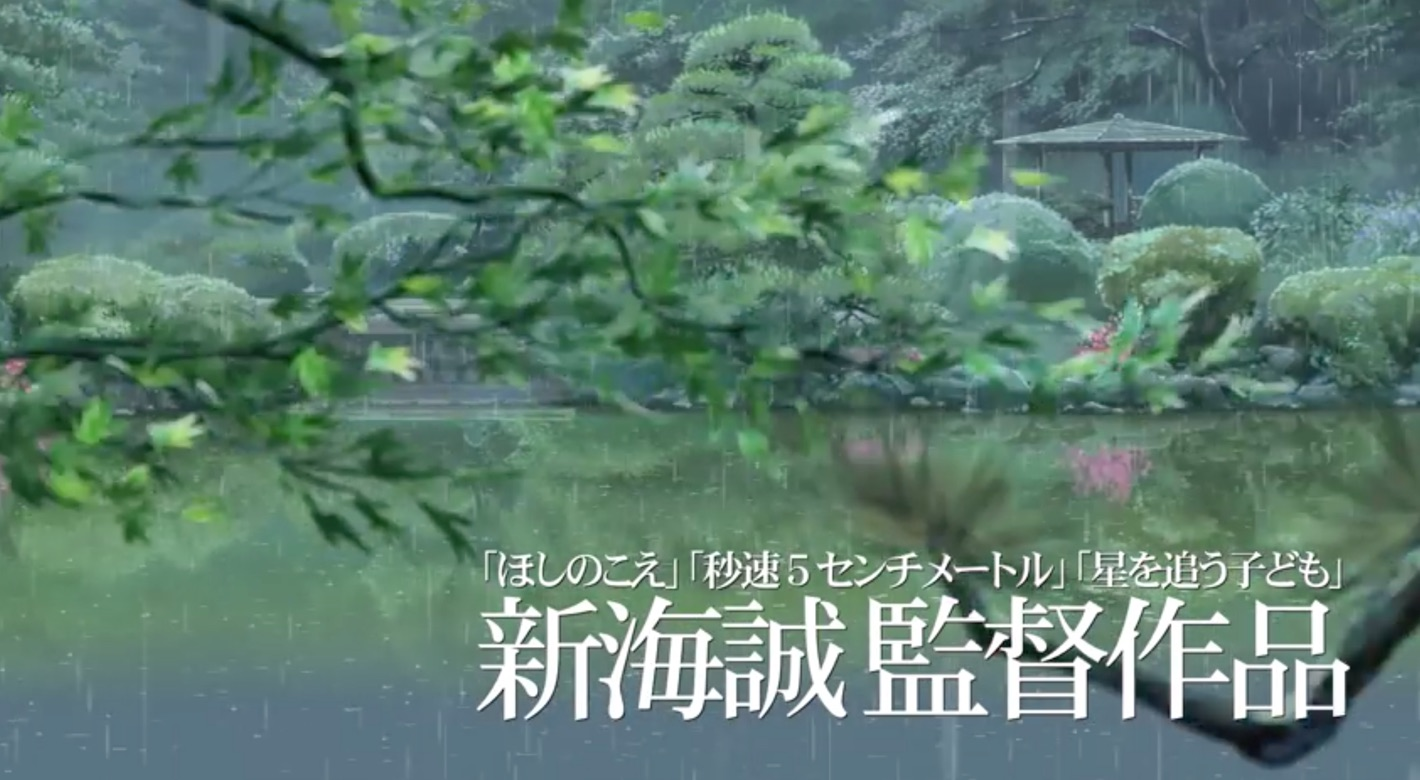 shinkai-netflix-01
