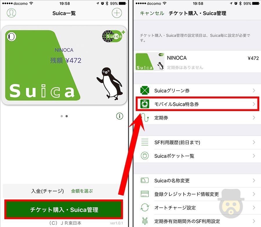 mobile-suica-tokkyuken-shinkansen-05