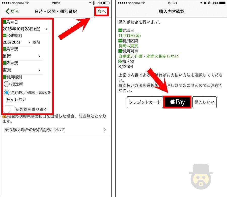 mobile-suica-tokkyuken-shinkansen-07
