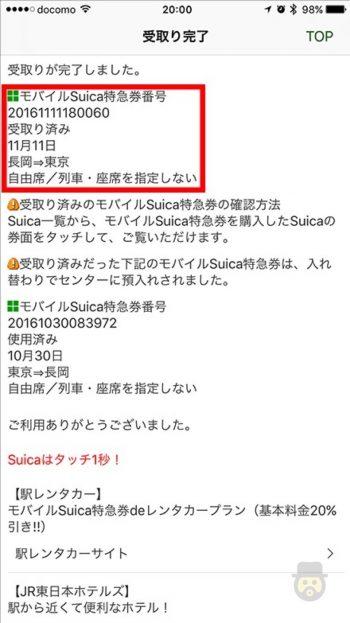 mobile-suica-tokkyuken-shinkansen-10