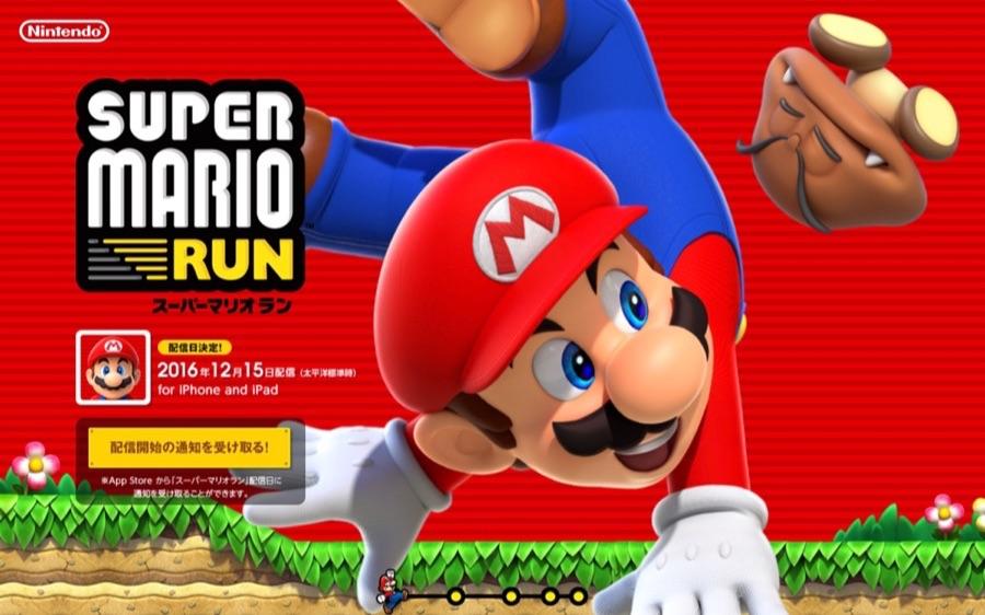 super-mario-run-dec-15th-01