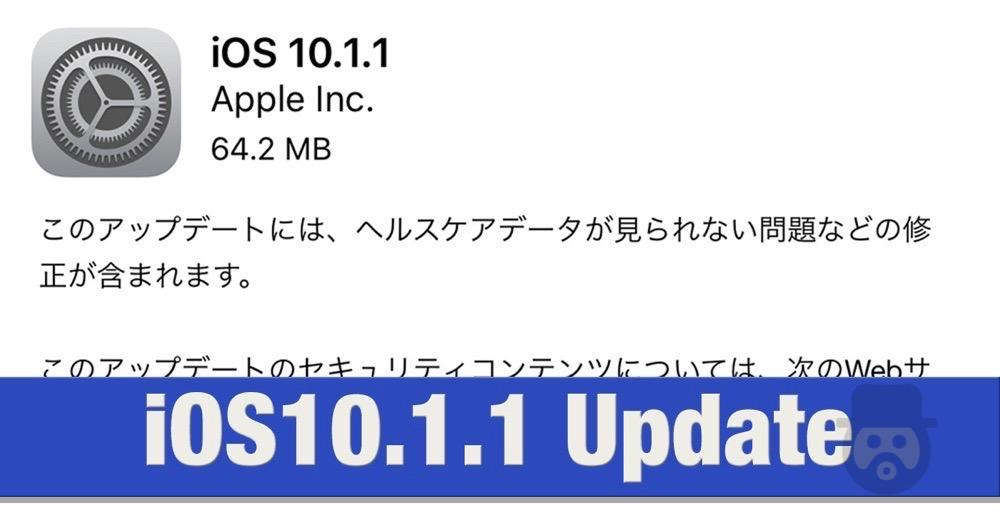 【アップデート】ヘルスケア問題を修正「iOS10.1.1」がリリース!不具合・バグは大丈夫!?
