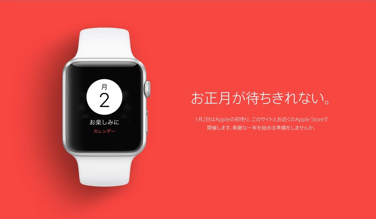 Apple、1月2日に2017年の初売りを開始!セール内容が楽しみでワクワクが止まらない!