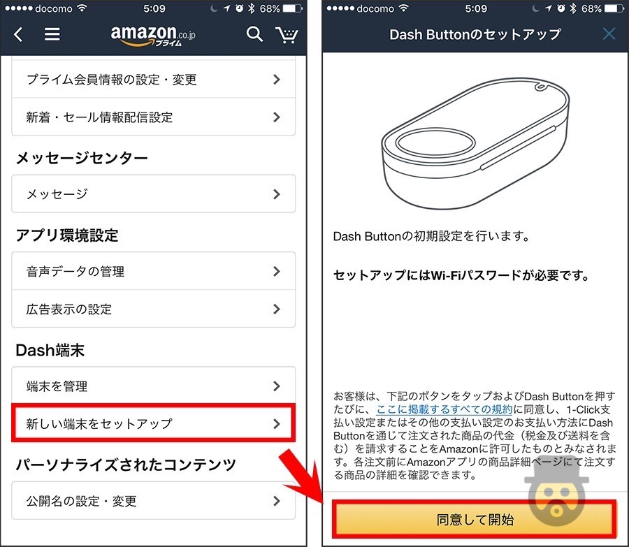 how-to-use-amazon-dash-button-07