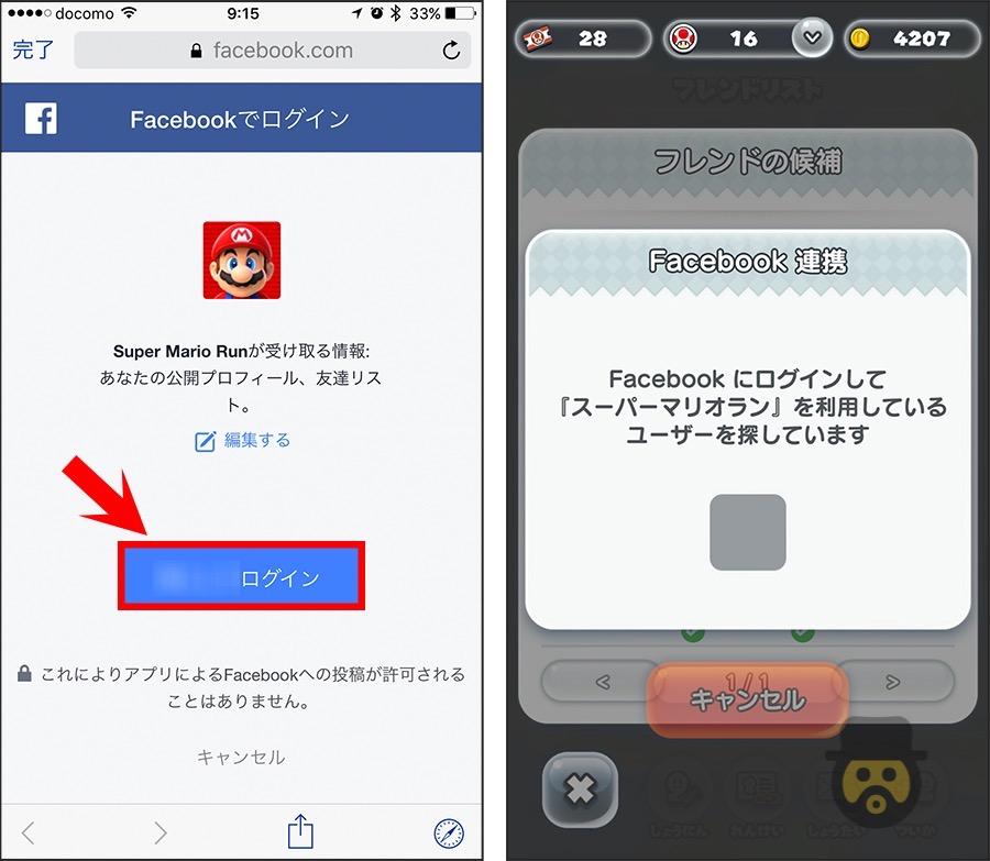supre-mario-run-facebook-04