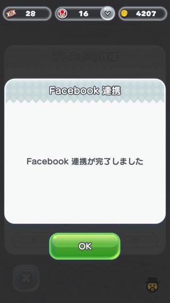 supre-mario-run-facebook-05