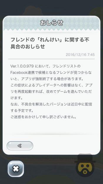 supre-mario-run-facebook-06