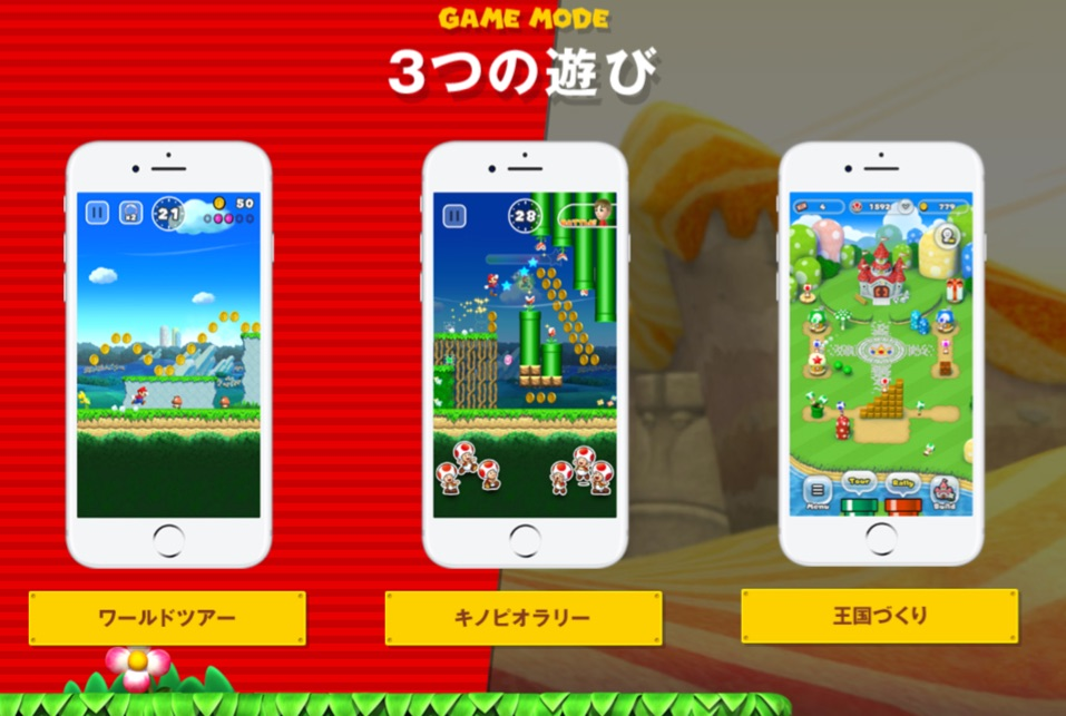 iphone-super-mario-run-release-03