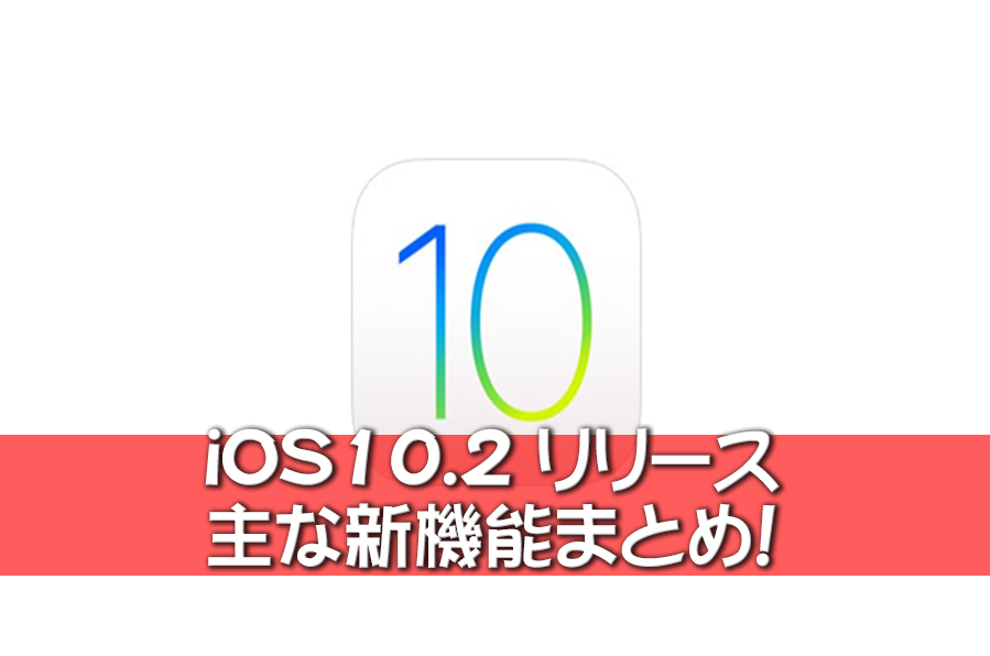 iPhoneのスクショ撮影が消音できる「iOS10.2」主な新機能使い方まとめ!シャッター音を消す方法も紹介!