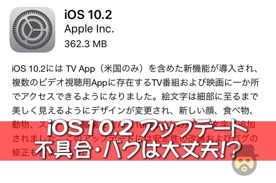 【iPhone】iOS10.2へアップデート後の不具合やバグは大丈夫!?