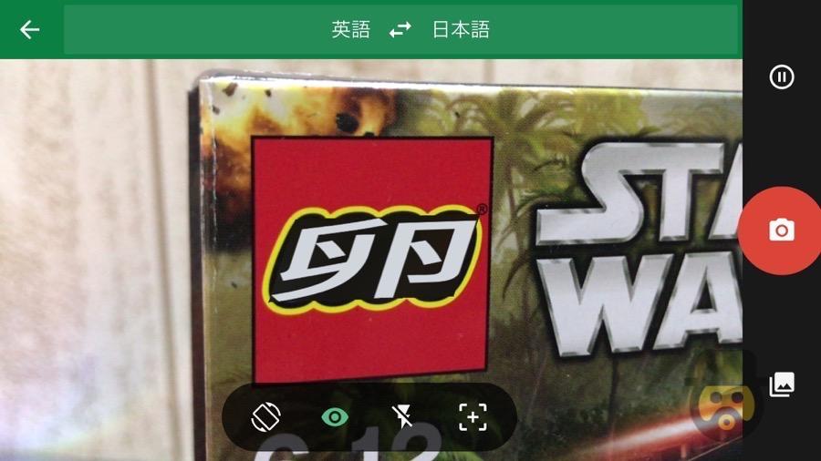 カメラをかざすだけでリアルタイム翻訳可能になったGoogle翻訳アプリ、精度が低すぎて面白い!!