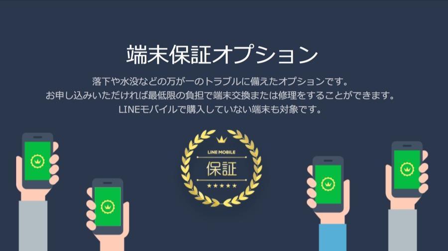 LINEモバイルが端末保証オプションを開始!iPhoneなど持ち込み端末でも保証の対象に!