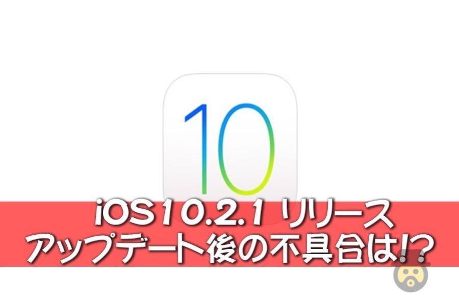 【iPhone】iOS10.2.1がリリース!不具合やバグは大丈夫!?