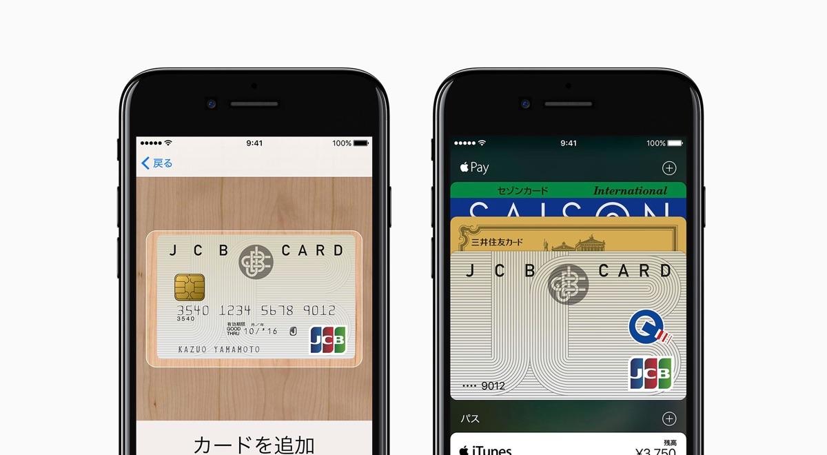 【Apple Pay】対応クレジットカードにAmerican Express(AMEX)、エポスカード、ジャックスカードなど7社が新たに追加!