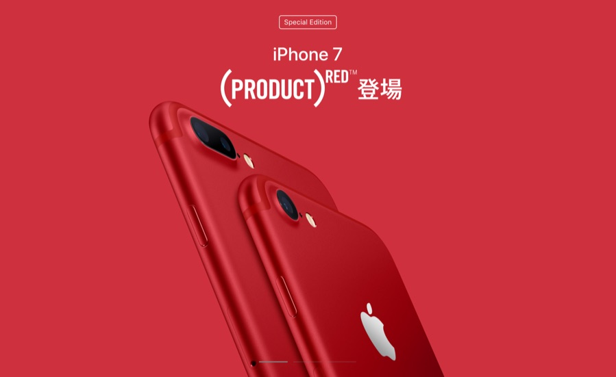 iPhone 7/Plusに新色「(PRODUCT) RED Special Edition」が登場!