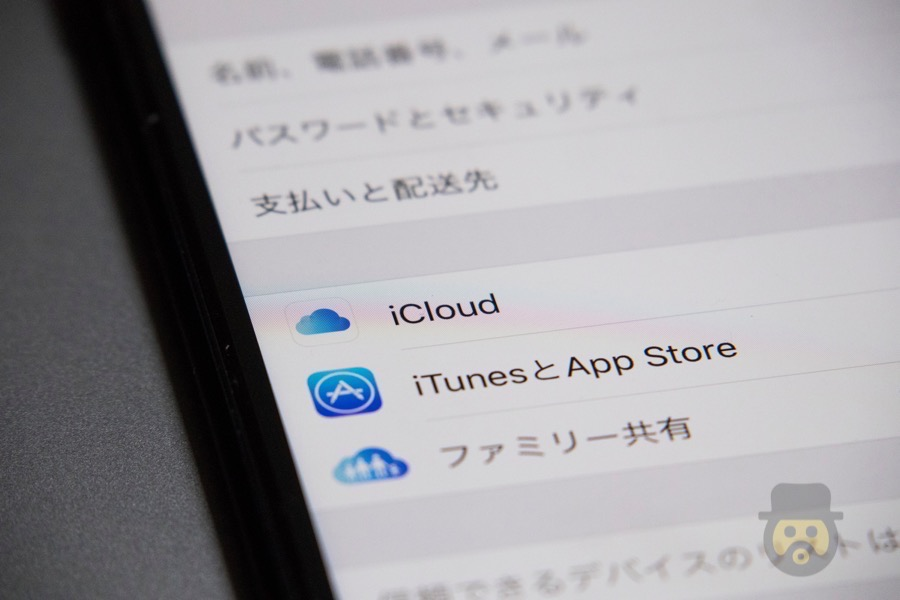 iOSの設定アプリに「iCloud」が消えた!? 実はココにありますよ!