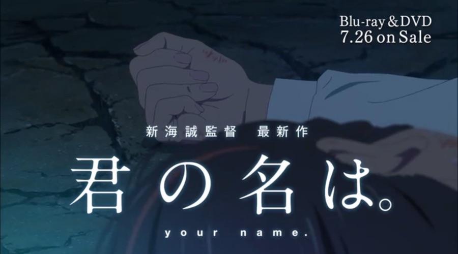 遂に登場!大ヒット映画「君の名は。」のDVD・ブルーレイが7月26日に発売開始!現在予約受付中なのでお早めに。