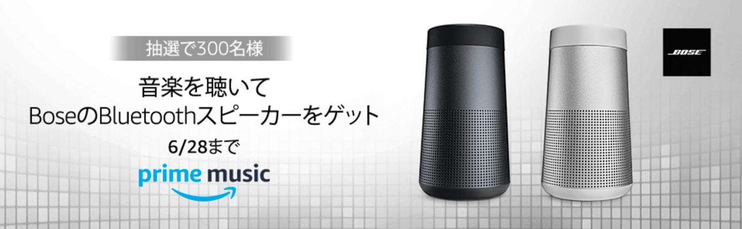 Amazon、Prime Musicを再生するだけでBOSEスピーカーが当たるキャンペーンを開催中!