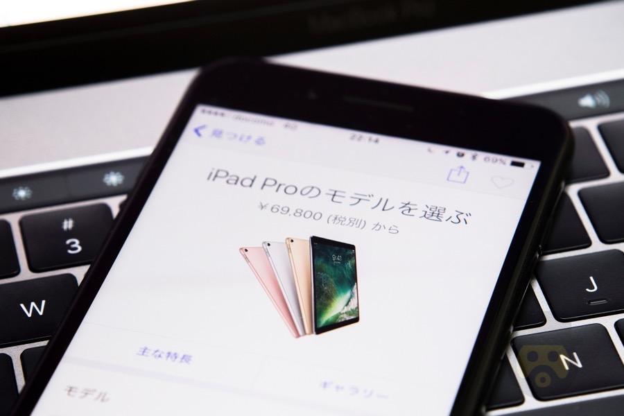 バッグに追加した「10.5インチiPad Pro」は、結局こうなりました。