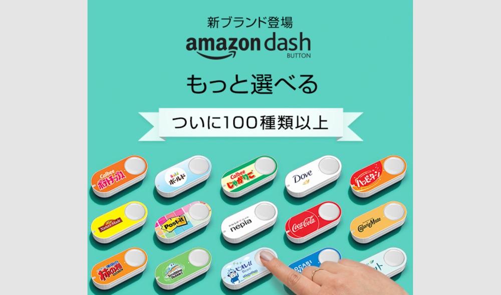 Amazon ダッシュボタンに新製品が大量追加!実質無料な簡単配送ボタン、合計が100種類以上に!