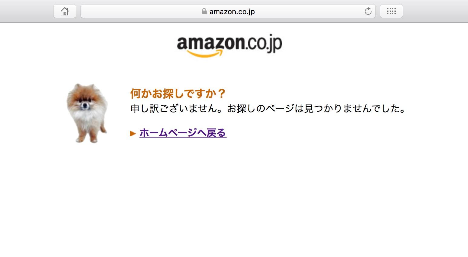 Amazon「プライムデー」が遂に開始!繋がらない場合の対処方法はコレだ!!