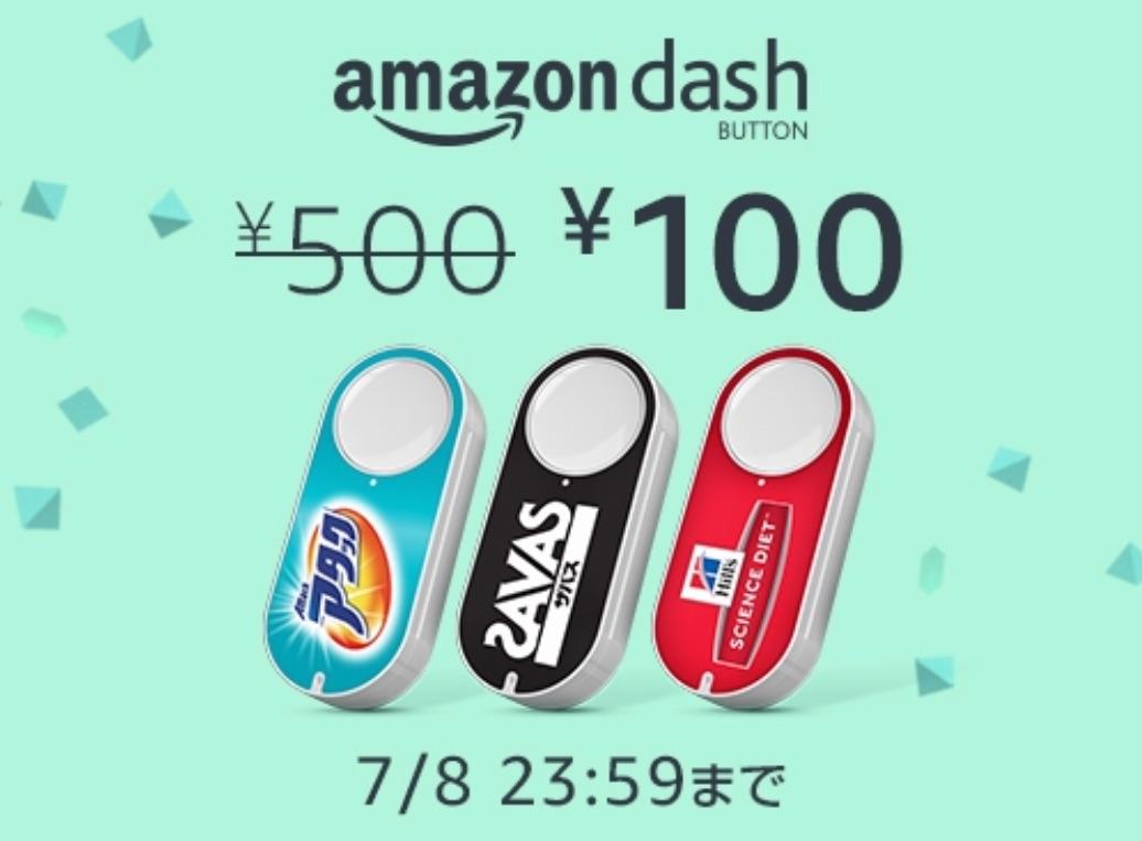 Amazonダッシュボタンが本日限定で1個100円!初回注文時に実質400円お得に!