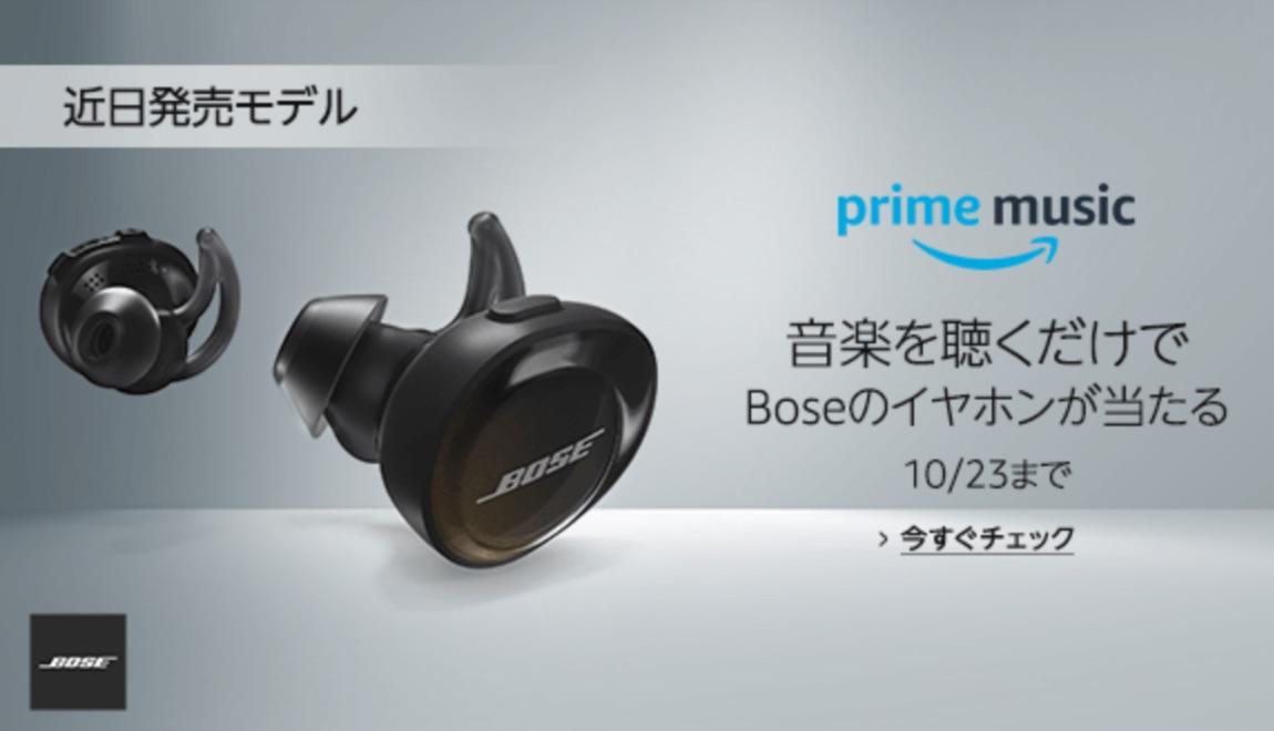 Amazon、Prime Musicを聴くだけでBOSEイヤホンが当たるキャンペーンを実施中!
