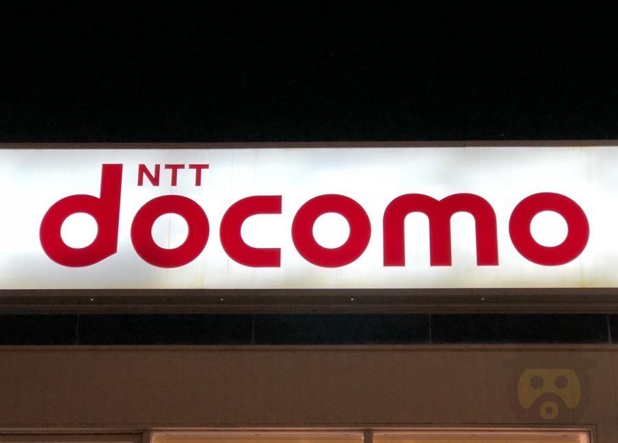ドコモ、販売店のiPhone 11予約受付も9月13日21時からに変更!