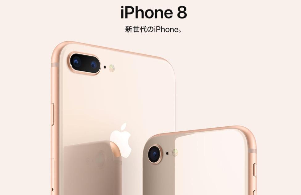 ドコモ、「iPhone8」「iPhone 8 Plus」の販売価格を発表!最安で実質負担金1,323円から