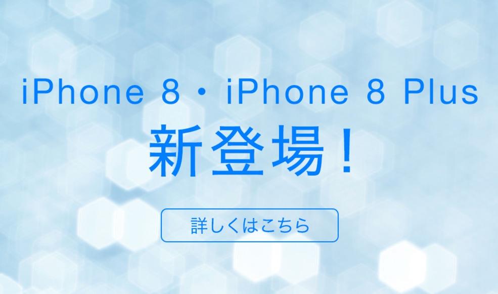 ソフトバンクも「iPhone 8」「iPhone 8 Plus」「Apple Watch Series 3」「Apple TV 4K」の発売を発表!他社同様、予約開始は15日から