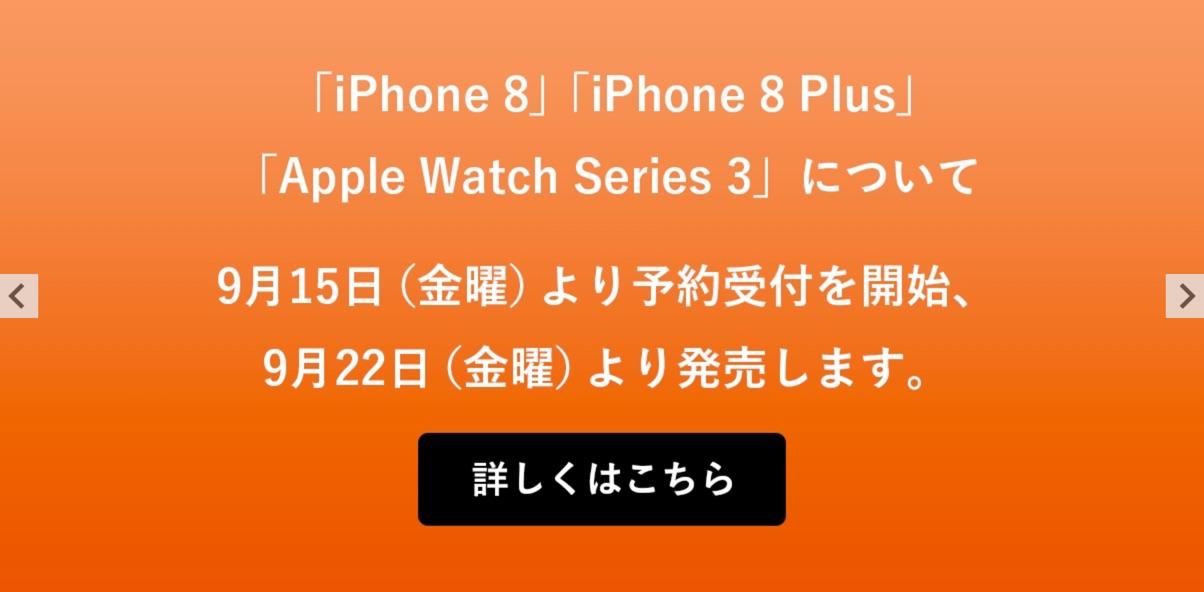 au、「iPhone 8」「iPhone 8 Plus」「Apple Watch Series 3」の発売を発表!予約開始は15日から