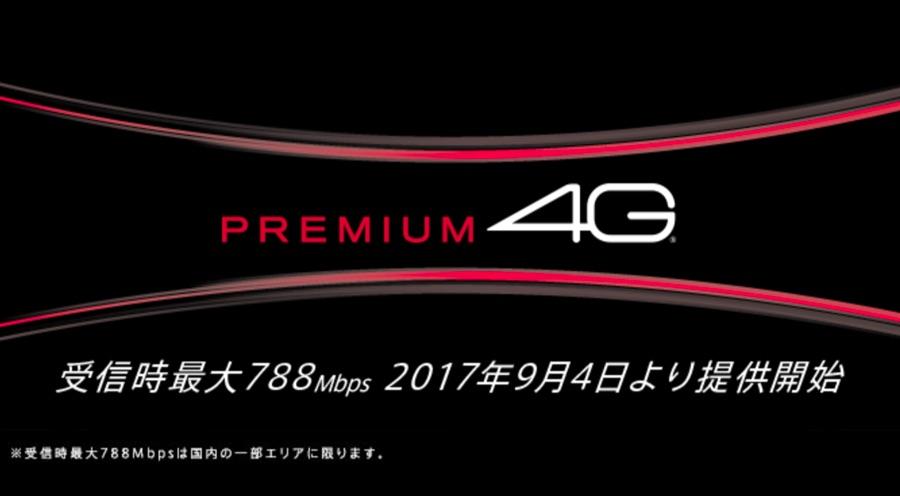 ドコモの受信時最大788Mbps「PREMIUM 4G」、何だかヤバいことになってる