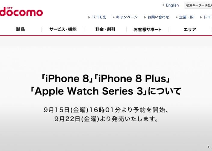ドコモ、「iPhone 8」「iPhone 8 Plus」「Apple Watch Series 3」の発売を発表!予約開始は15日から