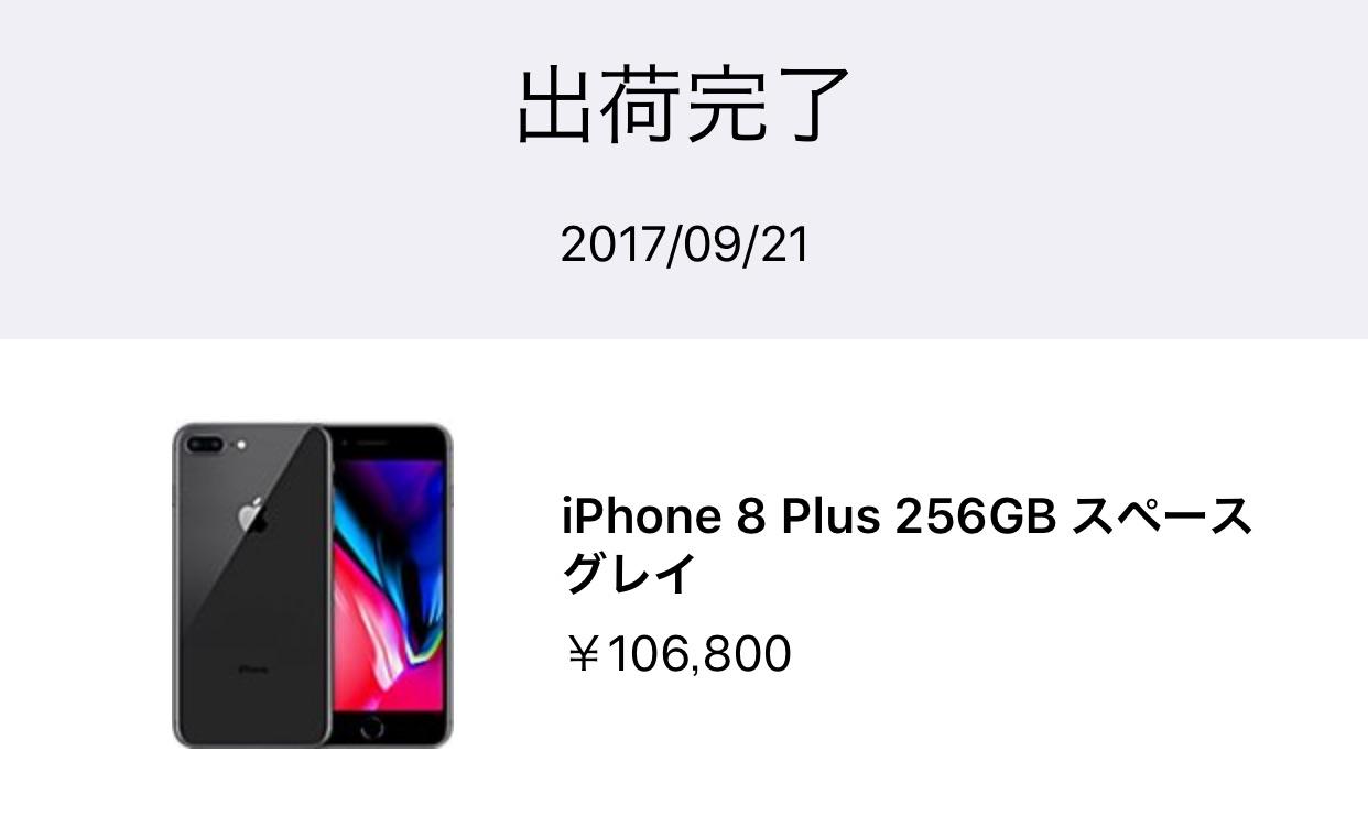 9月22日発売日組のiPhone 8/8 Plusが遂に出荷完了に!ADSC支店を通過!