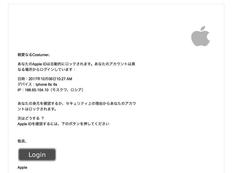 アカウントがロックだと!? 偽Appleからのスパムメールにご用心