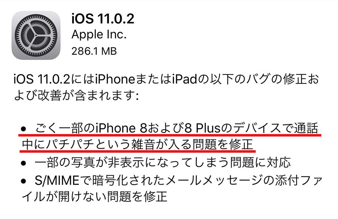 【朗報】Apple、一部iPhone 8/8 Plusの通話ノイズ問題を修正した「iOS 11.0.2」をリリース開始!
