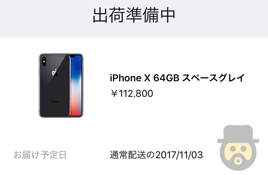 遂にくるぞ!11/3発売初日分「iPhone X」が「出荷準備中」ステータスに!