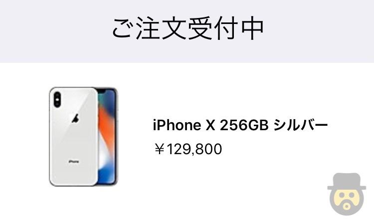 すでに納期は5-6週に!激動の「 iPhone X」予約を振り返ってみたよ。