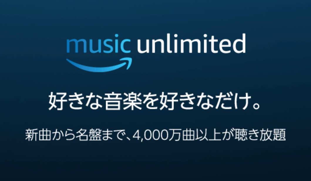 Amazon、4000万曲以上が聴き放題「Amazon Music Unlimited」を提供開始!