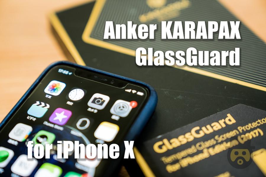 【レビュー】絶対キレイに貼れるオススメのiPhone Xガラスフィルム「Anker KARAPAX GlassGuard」