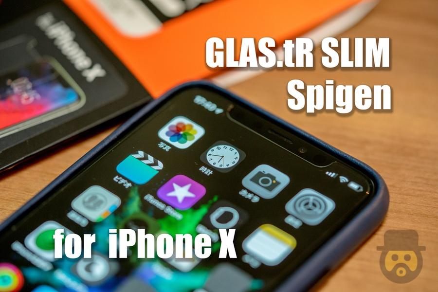 【レビュー】 気泡レスでキレイに貼れるiPhone X用ガラスフィルム「Spigen GLAS.tR SLIM」