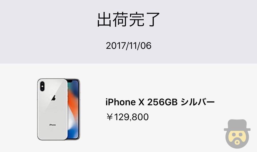 iPhone X、発売日に納期2〜3週だったものが1週間以上大幅に短縮!