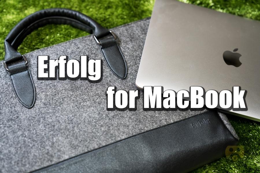 MacBookをシンプル・カジュアル・コンパクトに持ち運べる「Erfolg(エアフォルク)」