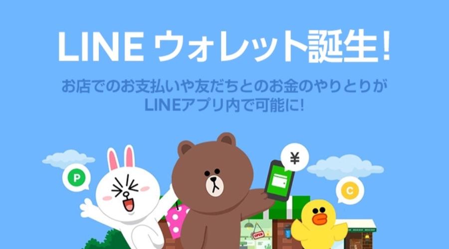 アプリで簡単に送金や決済が可能なLINEウォレット、今なら1,000円プレゼント実施なので連携とチャージした方が良いよ!